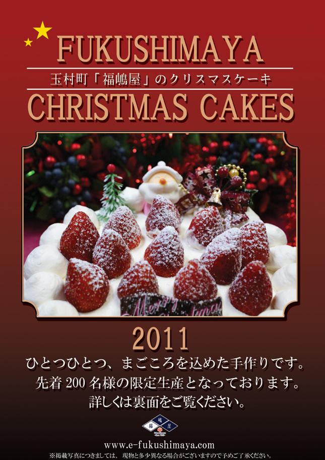 2011年福嶋屋クリスマスケーキ