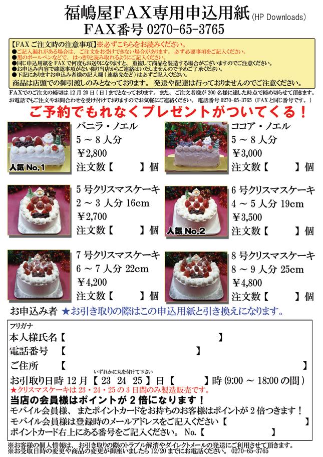 2011年福嶋屋クリスマスケーキFAX専用注文用紙
